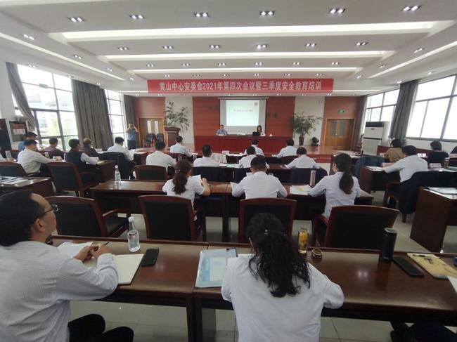 正亿公司承办黄山高速管理中心安全生产培训