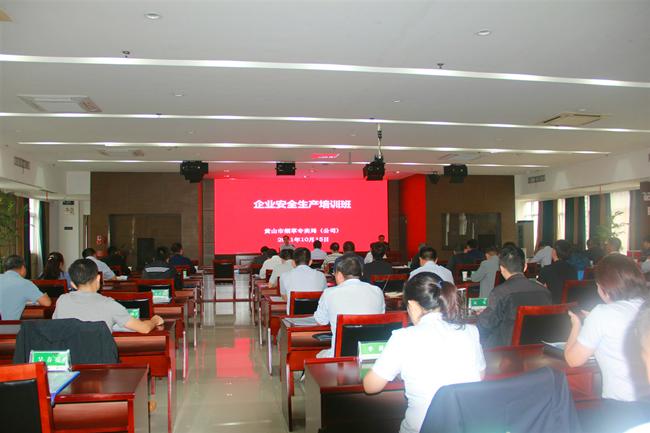 正亿公司承办黄山烟草系统安全生产培训