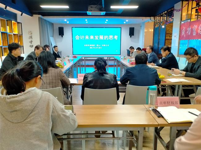 中心邀请台湾客商参加企业服务座谈会